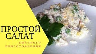 Простой салат быстрого приготовления