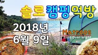2018년 6월 9일 노지캠핑솔로캠핑 먹방 여덟번째