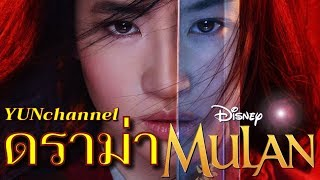 ดราม่า มู่หลาน Mulan 2020 ไม่มี มังกร กับ แม่ทัพหลี่ชาง