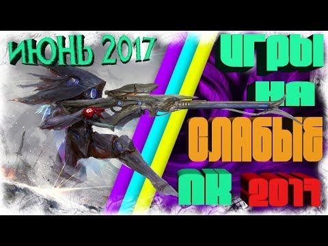 НОВЫЕ игры ДЛЯ СЛАБЫХ ПК 2017 | ИЮНЬ 2017 (пойдут на любые пк)