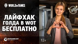 БОНУС-КОД WORLD OF TANKS BLITZ