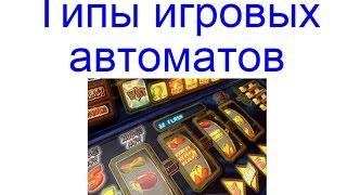 видео Разновидности игровых слотов в онлайн казино
