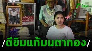 ตีขิมแก้บนตาทอง ถูกรางวัล 3 งวด   20-09-62   ข่าวเช้าไทยรัฐ