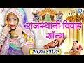 राजस्थानी सुपरहिट गाने | NON STOP VIVAH SPECIAL | Sarita Kharwal की आवाज में | HD VIDEO - जरूर देखे