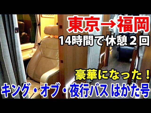 東京→福岡の夜行バス「はかた号」に乗車 今はプレミアムシートもある【1905ハワイ11】新宿駅→博多駅 5/21-01