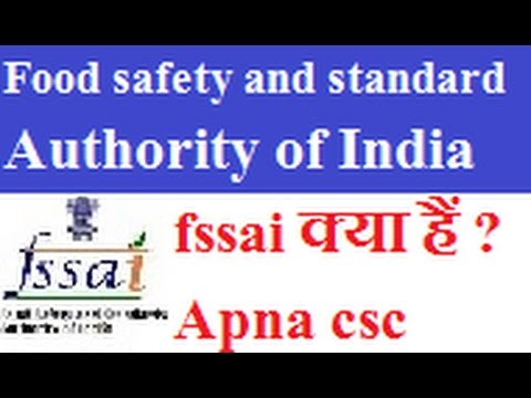 Food safety and standards Authority of India (fssai)  क्या हैं ?Apna csc पर  खाद्य विभाग