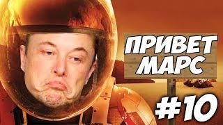 СБЫЛАСЬ МЕЧТА ИЛОНА МАСКА \ Приключения Илона Маска в Minecraft #10
