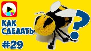 Игрушка Пчёлка - Как сделать мягкую игрушку Пчелу (Осу) из ниток пряжи своими руками