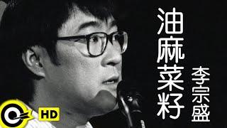 李宗盛 Jonathan Lee【油麻菜籽 Any reason for love】Official Music Video