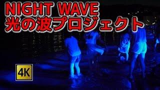 NIGHT WAVE 光の波プロジェクト http://night-wave.com/ 逗子市と葉山町...
