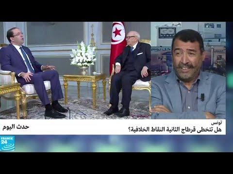 تونس :  هل تتخطى قرطاج الثانية النقاط الخلافية؟  - نشر قبل 3 ساعة