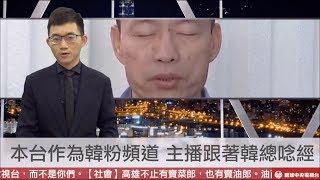 【央視一分鐘】郭董霸氣要癌症變感冒 韓國瑜唸心經回應黃光芹 眼球中央電視台