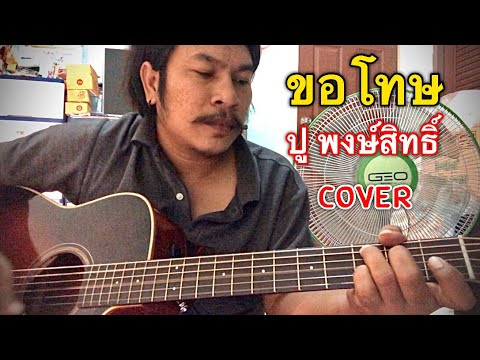 Photo of คอ ด เพ ง ขอ โท ด – ขอโทษ OST. VOICE สัมผัสเสียงมรณะ  – ปู พงษ์สิทธิ์ คำภีร์ [cover] by ชิน นักดนตรี