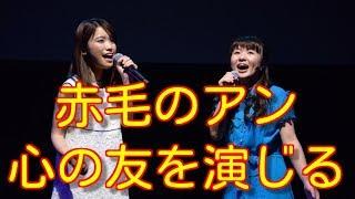 """赤毛のアン 女優・美山加恋と歌手・さくらまや、互いを認め合う二人が""""..."""
