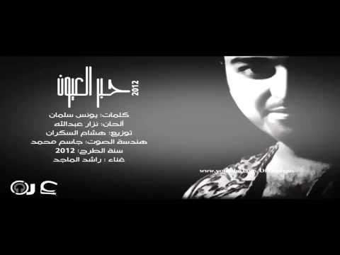 راشد الماجد - حبر العيون _ تتر مسلسل 2012.mp4 thumbnail