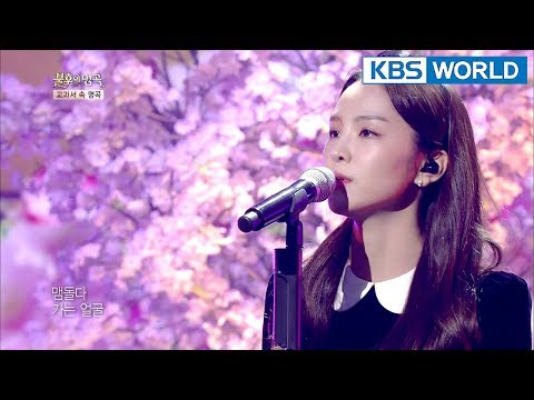 Song Sohee & 2nd Moon - Face | 송소희&두번째달 - 얼굴 [Immortal Songs 2 ENG/2018.04.07]