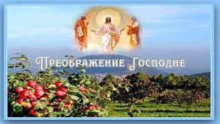 Преображение Господне - Борис Осипенко