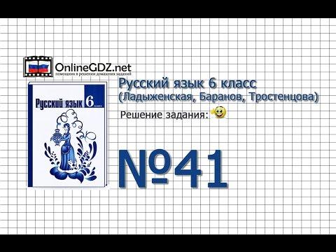 Задание № 41 - Русский язык 6 класс (Ладыженская, Баранов, Тростенцова)