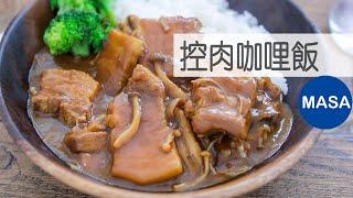 超嫩!控肉咖哩飯/Pork belly Curry  MASAの料理ABC