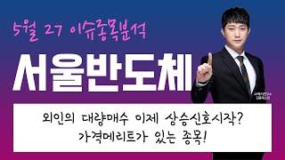 [046890]서울반도체 - 서울반도체주가 급등! 서울…