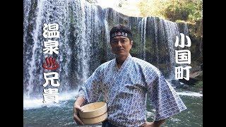 熊本は阿蘇小国町の温泉を俳優の原田龍二がご案内。