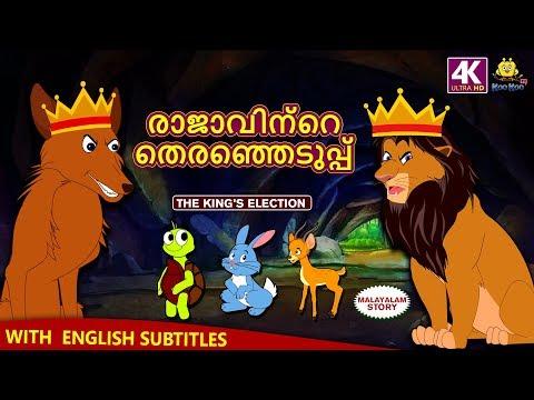 Malayalam Story for Children - രാജാവിന്റെ തെരഞ്ഞെടുപ്പ്   King's Election   Malayalam Fairy Tales