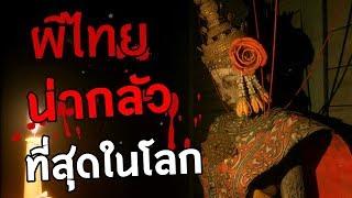 ผีไทย น่ากลัวที่สุดในโลก คอนเฟิร์ม!! - Home Sweet Home [จบ]