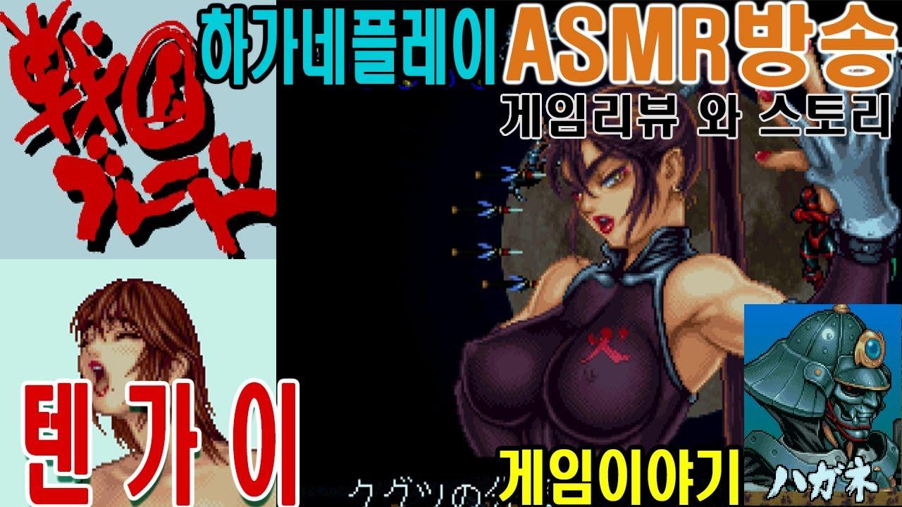 텐가이 하가네 게임이야기 전국블레이드2 카타나 SENGOKU ACE EPISODE II ハガネ/Katana 게임ASMR GAMEASMR 게임리뷰 게임이야기 인생게임 고전게임