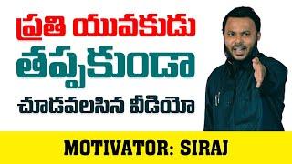 Motivator Siraj    ప్రతి యువకుడు తప్పకుండ చూడవలసిన వీడియో   Best Motivational speech in telugu