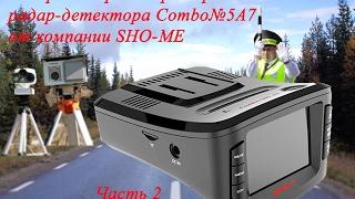 видео Видеорегистратор SHO-ME Combo №5 А7