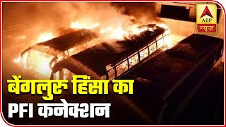 Know PFI Connection Of Bengaluru Violence   Newsgram  ABP News