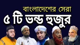 Top 5 Vondo Hujur in Bangladesh