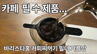 카페 커피머신 사용하는 매장 필수품~~ 바리스타홍 커피…