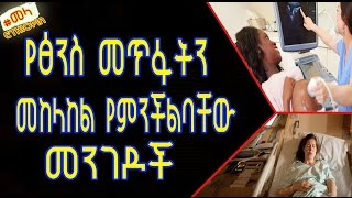 How Can Rh Incompatibility be Treated and Prevented - የፅንስ መጥፋትን መከላከል የምንችልባቸው መንገዶች(ሾተላይ)