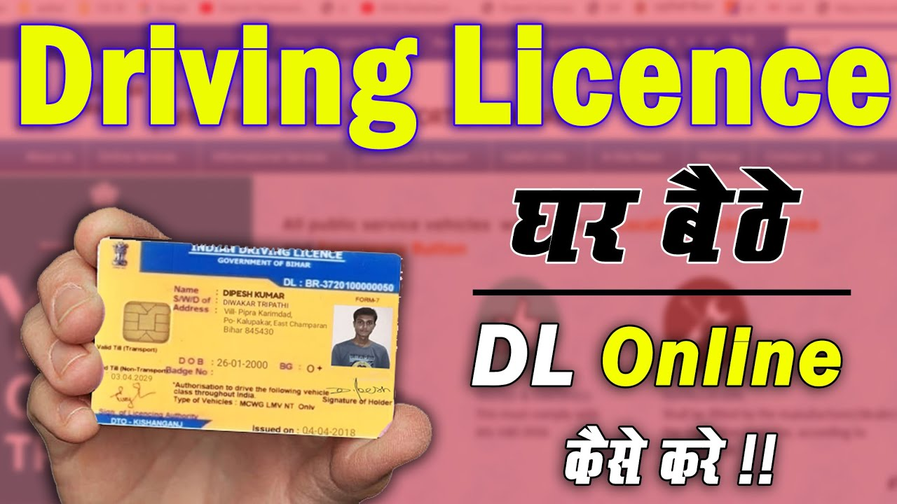 How To Apply Driving License Online | DL Online Kaise Kare 2019 | Online  Process