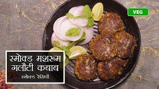 Smoked Mushroom Galouti Kebab Recipe In Hindi   How To Make Mushroom Galouti Kebab