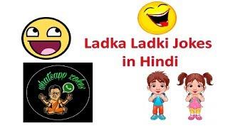 Ladka Ladki Jokes in hindi | whatsappzokes