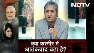 प्राइम टाइम इंट्रो : जम्मू कश्मीर में कौन असफल हुआ?