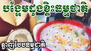 បង្អែមដូងខ្ទិះធម្មជាតិ Creamy Coconut Dessert