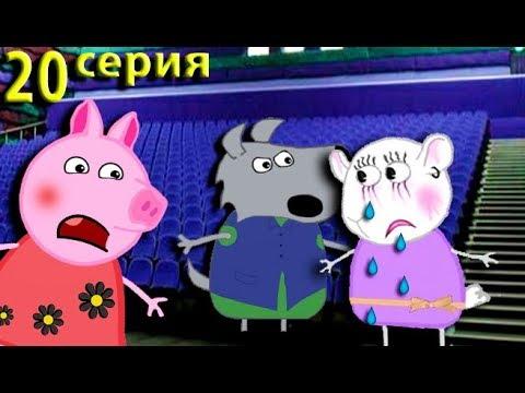 Мультики Свинка Пеппа Испортила свидания Сьюзи и Энди Мультфильмы для детей на русском - Смотреть видео без ограничений