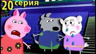 Мультики Свинка Пеппа Испортила свидания Сьюзи и Энди Мультфильмы для детей на русском