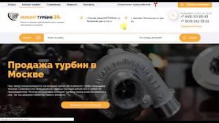 видео Ремонт турбин дизельных и бензиновых