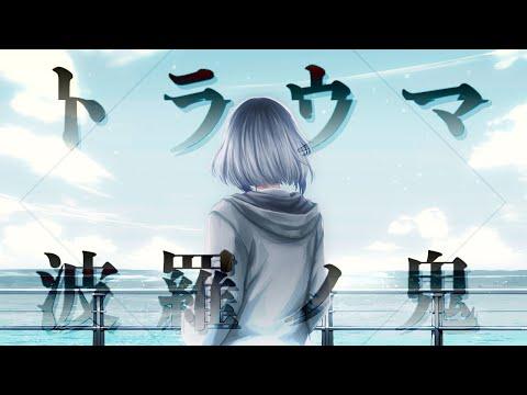 「トラウマ」MV -波羅ノ鬼(ハラノオニ)-