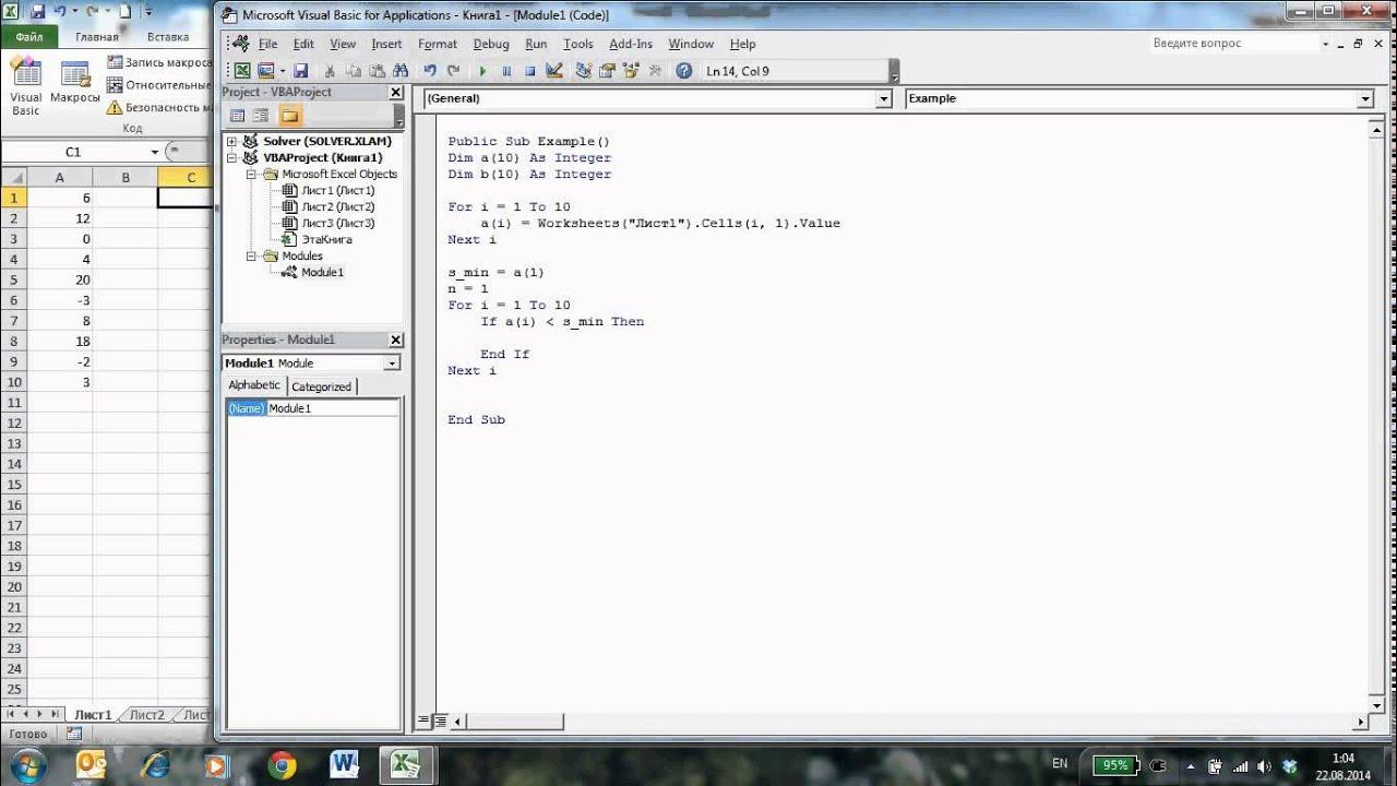 Сортировка данных методом наименьшего элемента: программирование на VBA