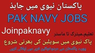 Pak Navy Merit List 2019 Batch – Funnyfix