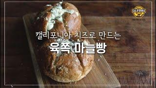 캘리포니아 치즈로 만드는 육쪽마늘빵 (캘리포니아유제품협…