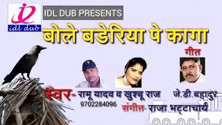 भोजपुरी का अनमोल गीत Bole baderiya pe kaga Singer :[ Ramu Yadav kunaura wala & Khushbu raj]