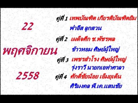 วิจารณ์มวยไทย 7 สี อาทิตย์ที่ 22 พฤศจิกายน 2558
