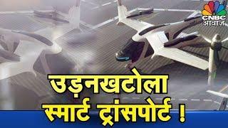 सच हुआ हवाई टैक्सी का सपना, जल्द मिलेगी उबर एयर टैक्सी | Consumer Adda