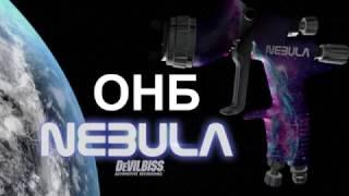Новый пистолет DeVilbiss GTi Pro Lite NEBULA эксклюзив